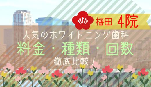梅田のホワイトニング歯科4院紹介!【料金・種類・回数】を徹底比較