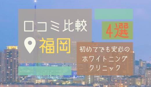 【口コミ比較】初めてでも安心!福岡のホワイトニングクリニック4選