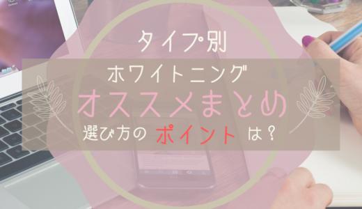 【タイプ別】のホワイトニングオススメまとめ!選び方のポイントは?