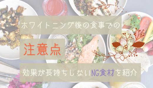 ホワイトニング後の食事での注意点!効果が長持ちしないNG食材を紹介