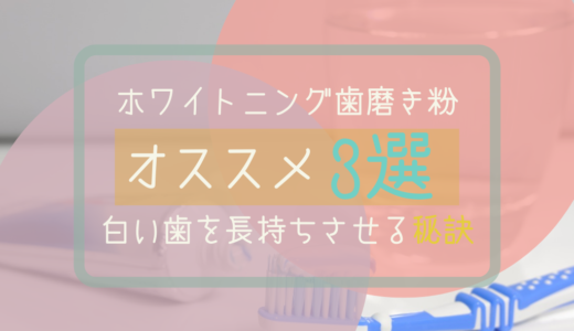 ホワイトニング歯磨き粉オススメ3選!白い歯を長持ちさせる秘訣解説