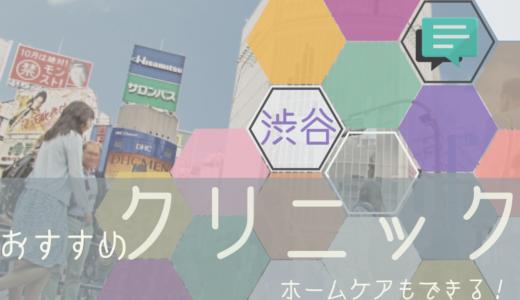 【渋谷】ホームケアや歯科治療も!厳選おすすめホワイトニング2院