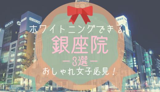 【激戦区銀座】おしゃれ女子必読!ホワイトニングのオススメ歯科3選