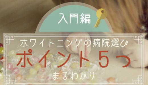 【入門編】ポイント5つ!東京でホワイトニングを選ぶ基準まるわかり