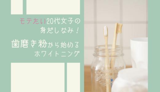 モテたい20代女子の身だしなみ!歯磨き粉から始めるホワイトニング