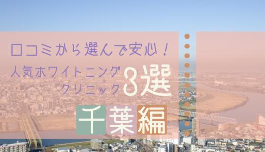 口コミから選んで安心!人気ホワイトニングクリニック3選【千葉編】