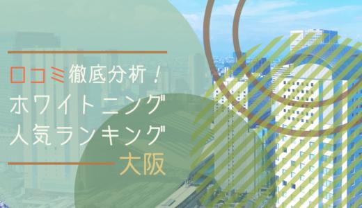 口コミ徹底分析!【大阪】で受けたいホワイトニングの人気ランキング