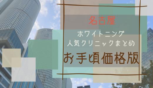 【名古屋】お手頃価格でホワイトニングできる人気クリニックまとめ
