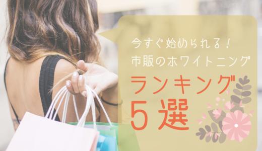 【市販のホワイトニング】今すぐ始められる!おすすめランキング5選