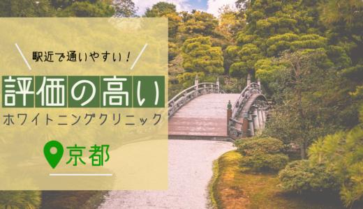 【京都】駅近で通いやすい!評価の高いホワイトニングクリニックは?