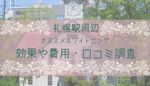 札幌駅周辺のオススメホワイトニングは?効果や費用、口コミなど調査