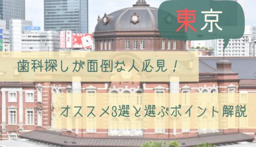 【東京】歯科探しが面倒な人必見!オススメ3選と選ぶポイント解説