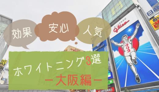 費用で比較!効果も高く安心できる人気ホワイトニング3選【大阪編】