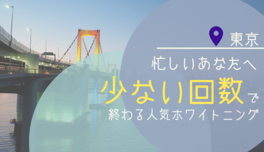 忙しいあなたへ!東京の【少ない回数】で終わるホワイトニング歯科